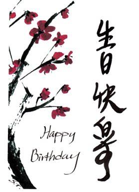 feliz aniversario oriental